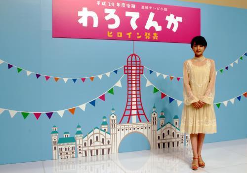18歳・葵わかな、NHK来秋朝ドラ「わろてんか」ヒロイン決定 : スポーツ報知