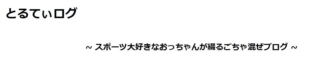 2017年のX Japanは本気だ!!追加の日本公演のチケットをGETせよ!! | とるてぃログ