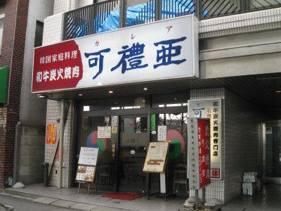 中華速報 : 安倍晋三、なじみの韓国家庭料理店で山盛りキムチをほおばる