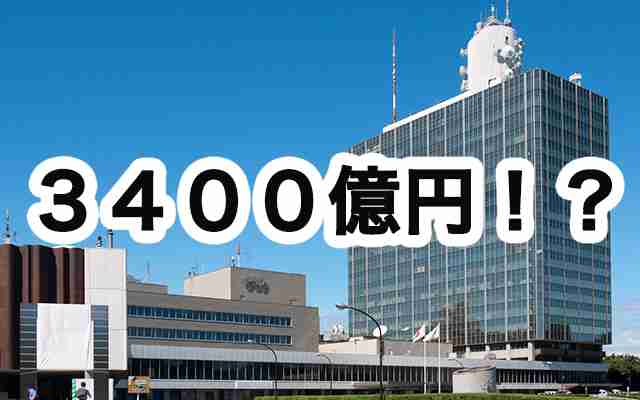 新国立競技場よりも高額!NHKの新社屋建設に3400億円かかるってどういうこと!?  –  grape [グレイプ]