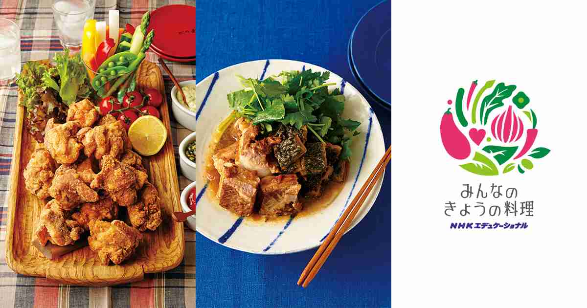 料理家レシピ満載【みんなのきょうの料理】NHK「きょうの料理」で放送のおいしい料理レシピをおとどけ!