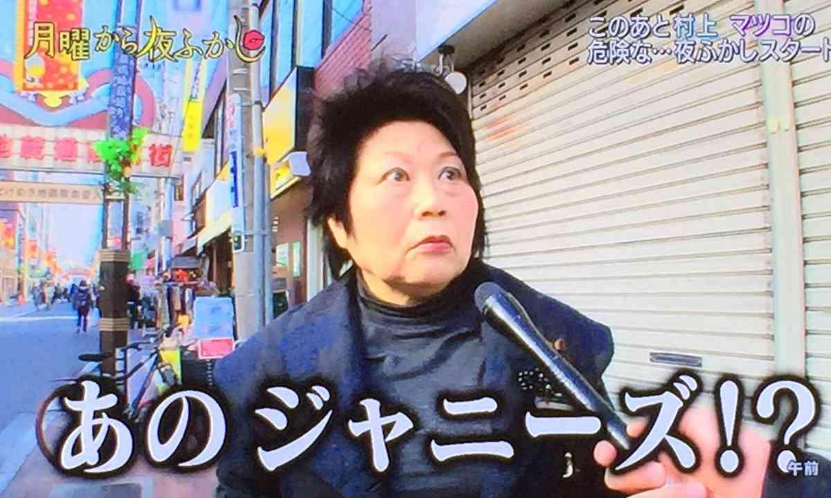 関ジャニ∞村上信五を一般女性がバッサリ「老けてるなぁ…」マツコ・デラックスも大ウケ