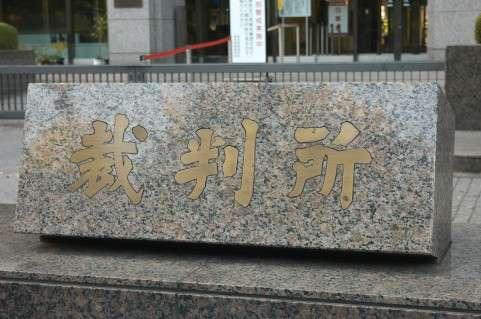 枕営業はビジネス?東京地裁、驚きの判決 | JIJICO [ジジコ] - 毎朝3分の知恵チャージ