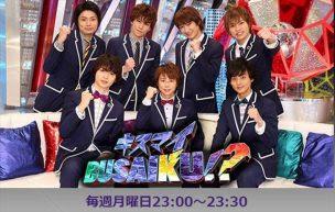 【実況・感想】キスマイBUSAIKU!?不名誉なブサイク大賞