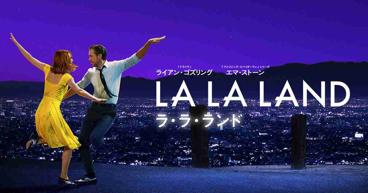「LA LA LAND」ご覧になった方、いかがでしたか?