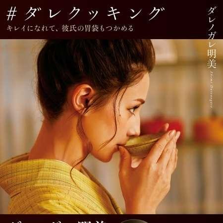 ダレノガレ明美、自身初のレシピBOOK発売 美しさと恋を掴む秘訣を伝授