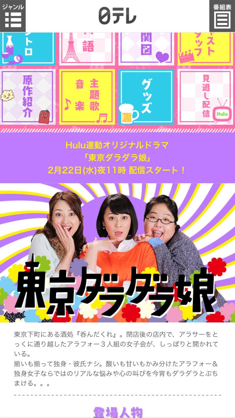 ネタバレ注意!!「東京ダラダラ娘」見た方〜!