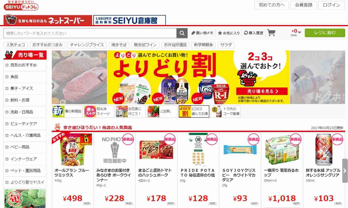 西友のネットスーパー、「再配達は有料」を徹底 400円加算 - ITmedia NEWS