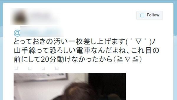 慶応大学薬学部の女子大生が電車内でカップルを盗撮し嘲笑していたツイートを発掘され炎上