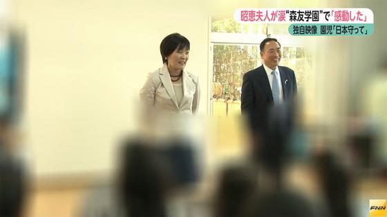 www.fnn-news.com: 昭恵夫人が涙 新映像...
