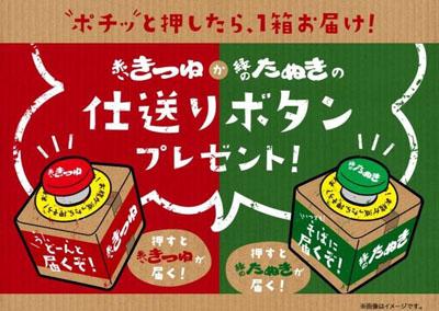 """ポチッと押すと「赤いきつね」か「緑のたぬき」が届くだと!? """"仕送り要請ボタン""""プレゼントキャンペーン実施"""