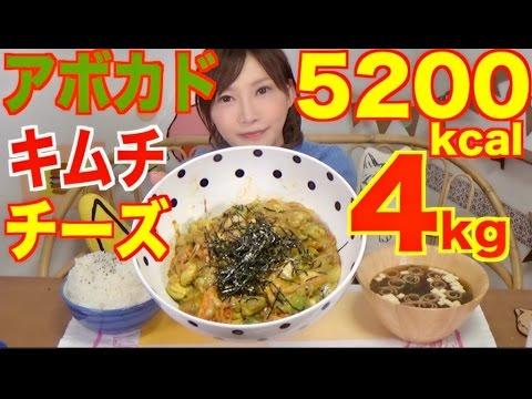 【大食い】アボカド+キムチ+チーズをあわせると・・・?ご飯4合、お味噌汁[4キロ、5200kcal]【木下ゆうか】 - YouTube