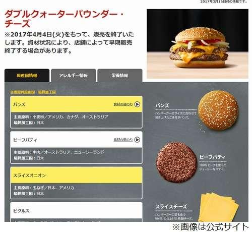 """マクドナルドの""""クォーターパウンダー""""販売終了へ"""