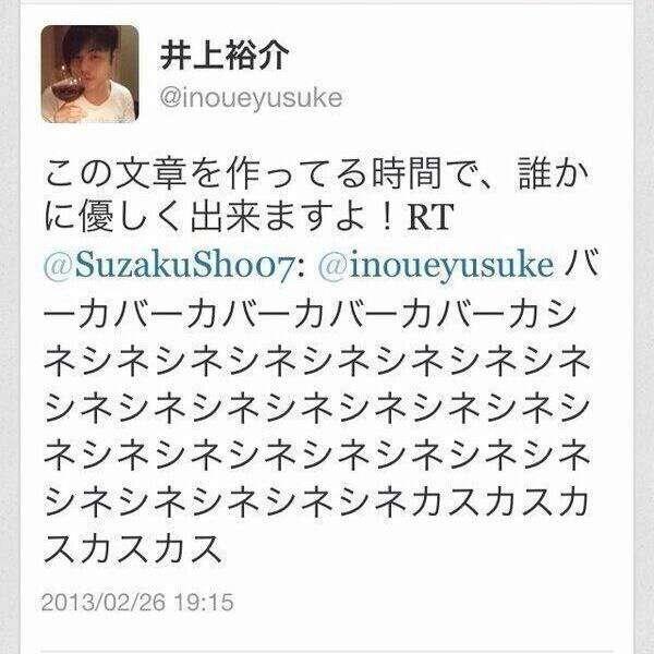 号泣謝罪会見のノンスタ井上裕介、11日にも復帰か
