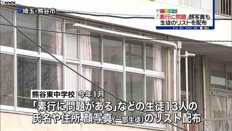 熊谷市の中学「素行に問題」生徒リスト配布|日テレNEWS24