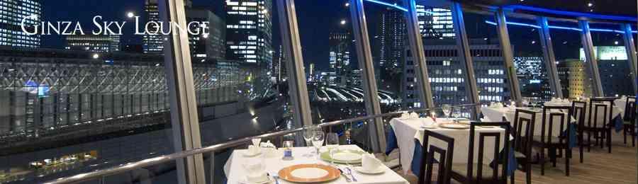 【店内のご案内】銀座 レストラン 有楽町の夜景を楽しめる|銀座スカイラウンジ