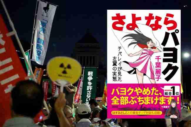 【書評】元アイドルが暴いた「反原発運動」の恐るべき実態 - まぐまぐニュース!