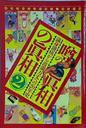 「ワンダフル」といえばTBS乱交パーティー!?「噂の真相」報道でジャニーズ、大物俳優、 TBSアナがワンギャルと…!?渡部篤郎と交際中の元銀座ホステスがワンギャルとして出演! - エンタメ福福