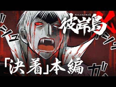 ショートアニメ『彼岸島X』#12【決着】本編 - YouTube