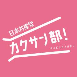 日本共産党 カクサン部