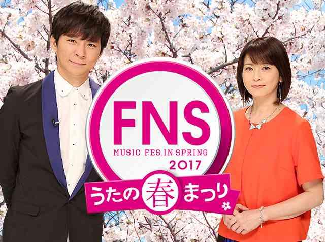 【実況・感想】2017 FNSうたの春まつり