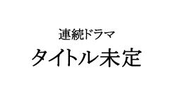 連続ドラマ(タイトル未定) テレビ朝日