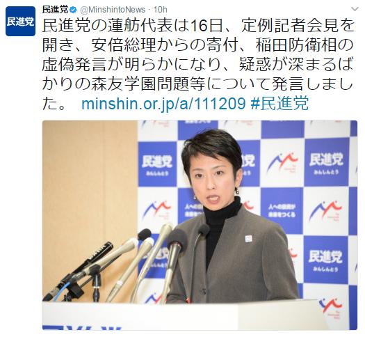 安倍首相辞任へ ※蓮舫が国会答弁を捏造:ハムスター速報