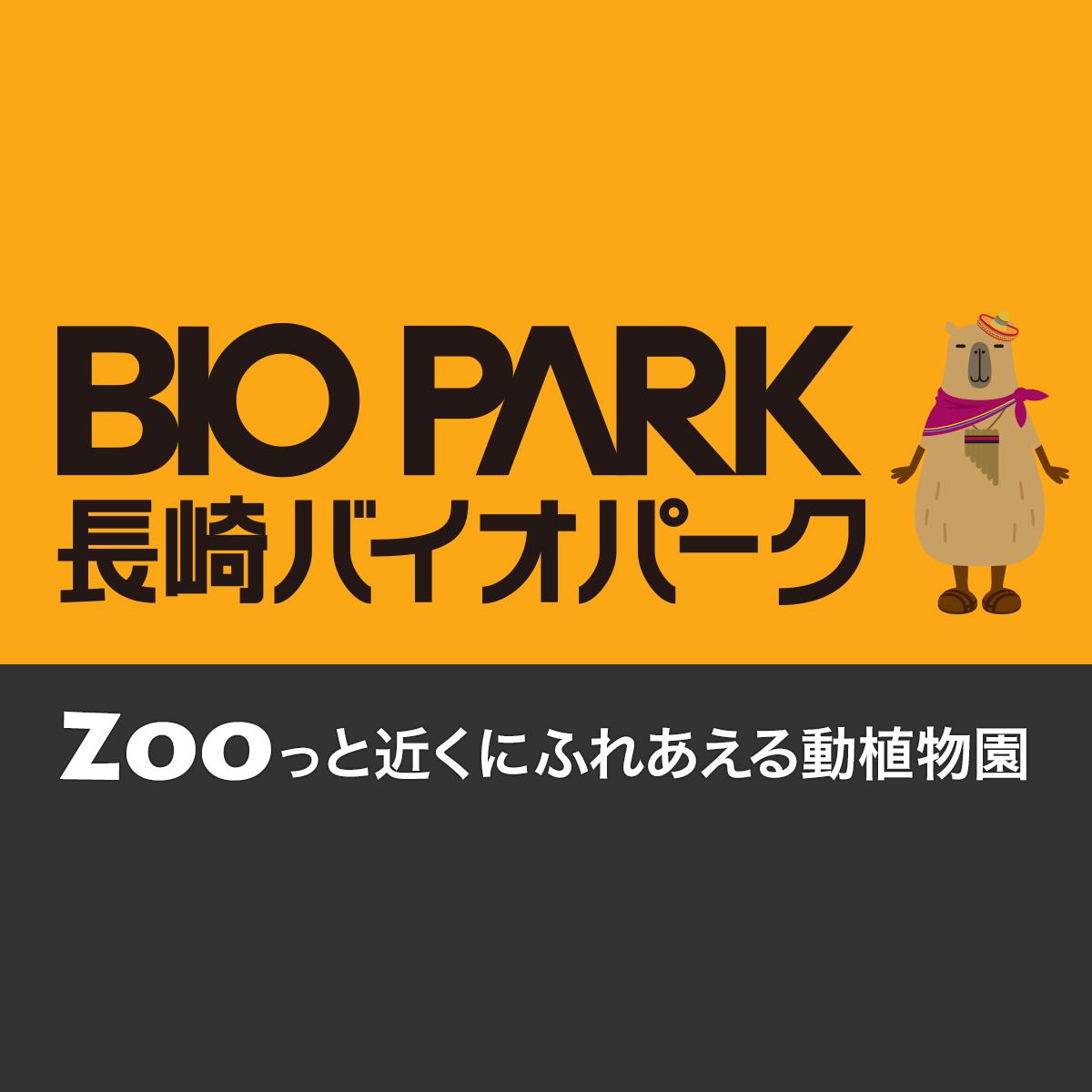 交通アクセス | 長崎バイオパーク - ZOOっと近くにふれあえる九州の動物園&植物園