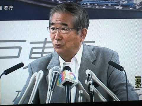 尖閣諸島購入は「日本」を守るため~石原都知事 定例記者会見 2012.5.25 - YouTube