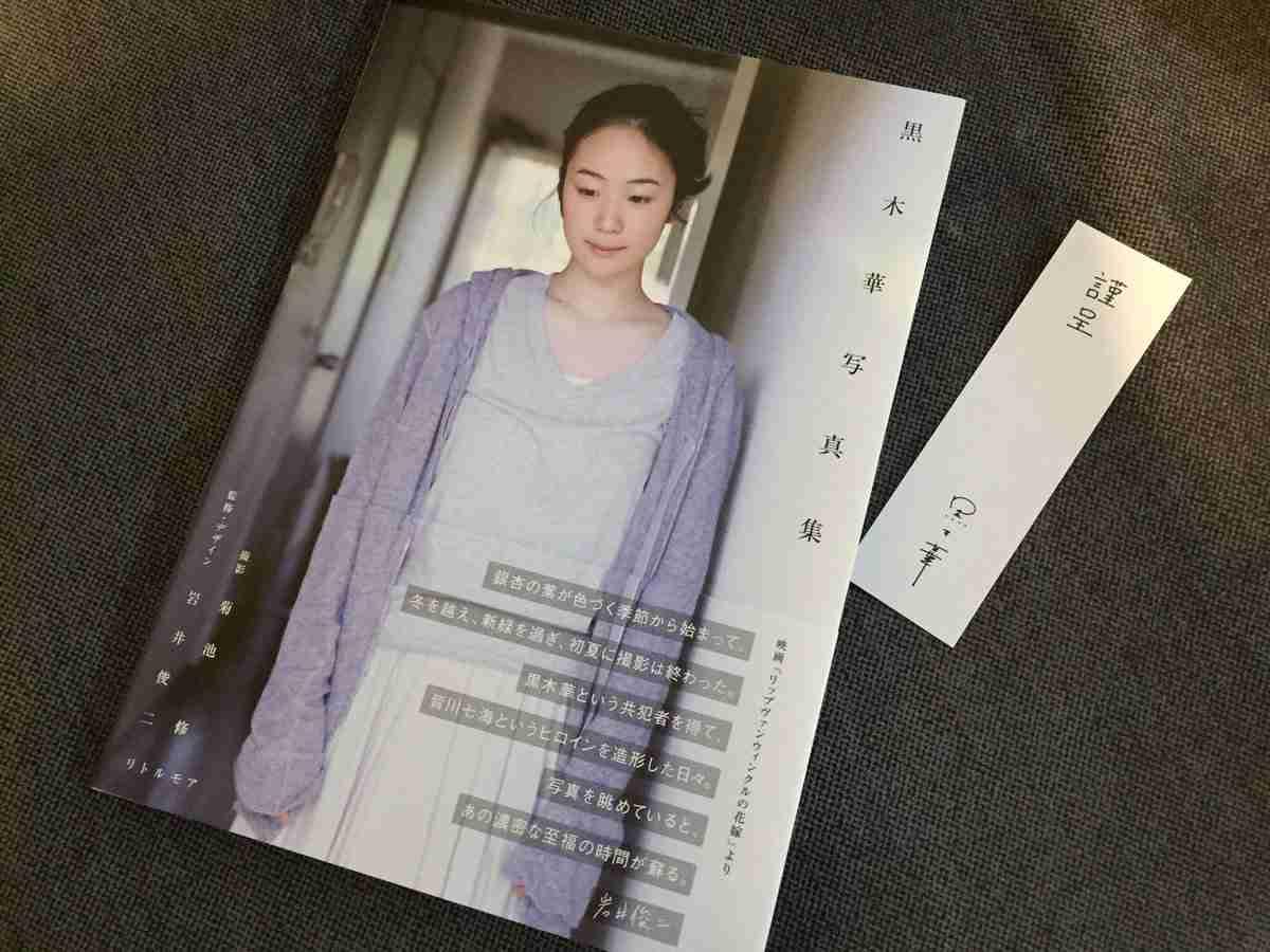 白石麻衣写真集、4度目の重版決定 勢い止まらず累計発行は19万部に【新カット公開】