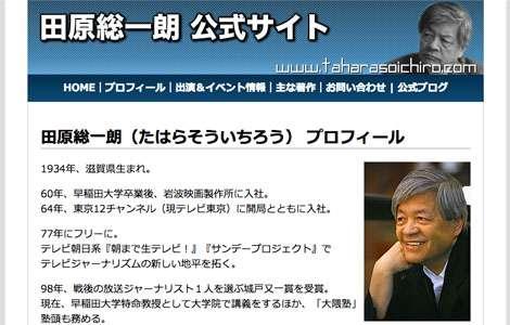 80歳!田原総一朗がまさかの熱愛中を告白「同窓会で...」 - ライブドアニュース