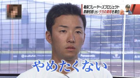 【悲報】斎藤佑樹「僕とマー君はウサギと亀。今は負けてるけど最後には勝つ。」