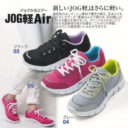 (ジョグ軽エアー)レディース軽量スポーツシューズ | 【ヒラキ】激安靴の通販 ヒラキ公式サイト-HIRAKI Shopping-
