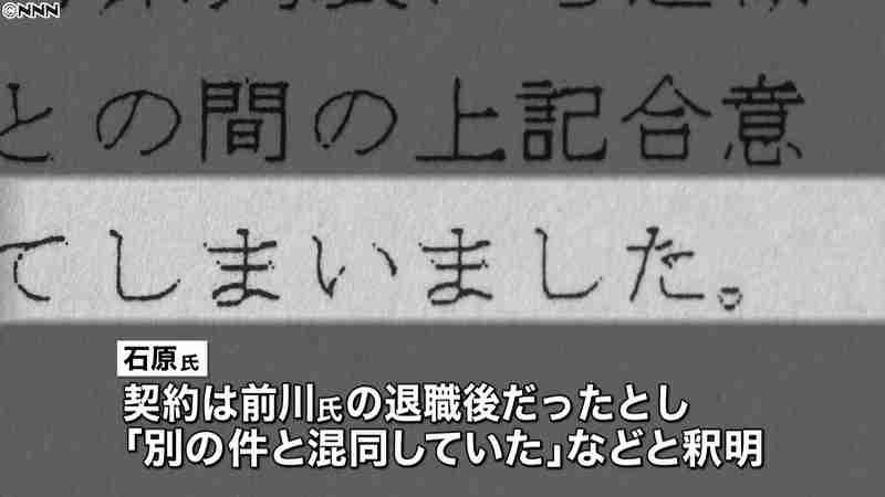 石原元知事が発言訂正 小池氏に訴訟検討も(日本テレビ系(NNN)) - Yahoo!ニュース
