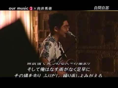 向井秀徳 自問自答 20050612 - YouTube