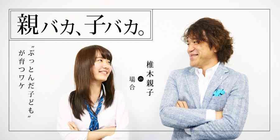 """""""美人女子高生社長""""椎木里佳、持て囃したテレビの罪"""