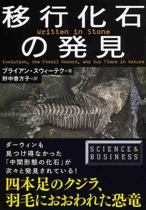 中間種は存在しないという虚妄を覆す 『移行化石の発見』 (ブライアン・スウィーテク 著/野中香方子 訳)|解説|垂水 雄二(翻訳家・科学ジャーナリスト)|本の話WEB