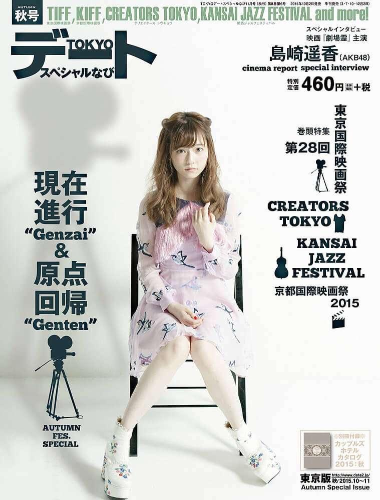 アイドルから脱却狙う島崎遥香、女優として積極的に