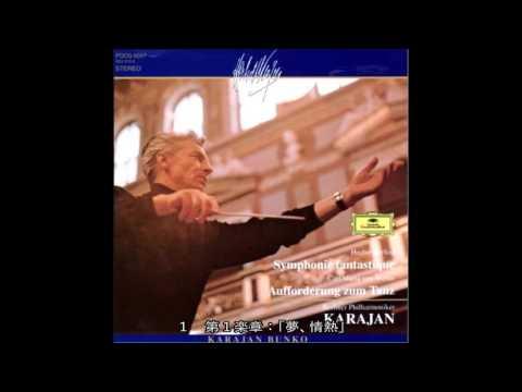 ベルリオーズ - 幻想交響曲 Op.14 カラヤン ベルリンフィル 1964 - YouTube