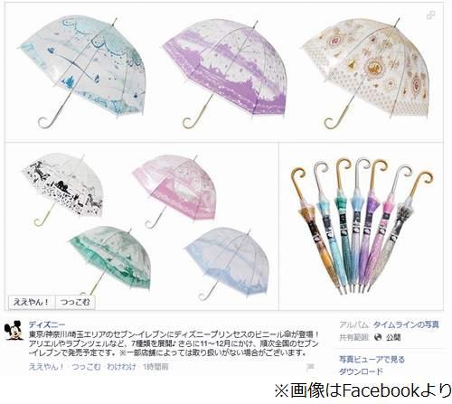 【画像】ディズニープリンセス傘が可愛い