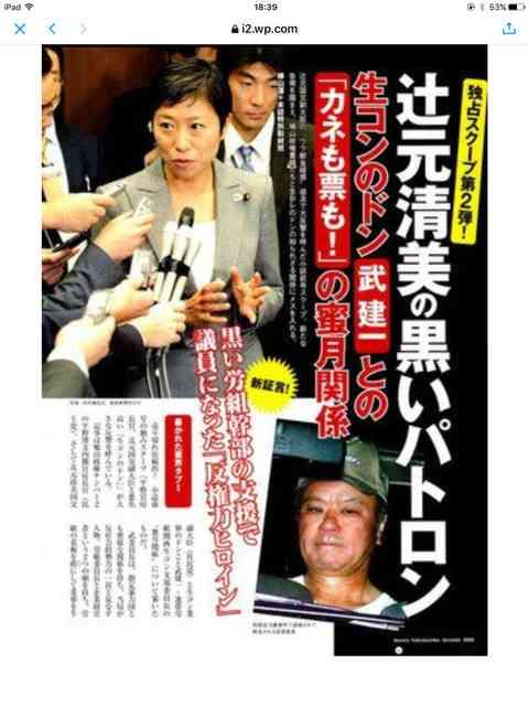 【森友】民進党・辻元清美のスパイやらせ工作がバレて炎上 : 真実を追究する KSM WORLD