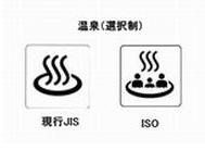 温泉マーク、変更なし 国際規格と併用へ 経産省 - ITmedia NEWS