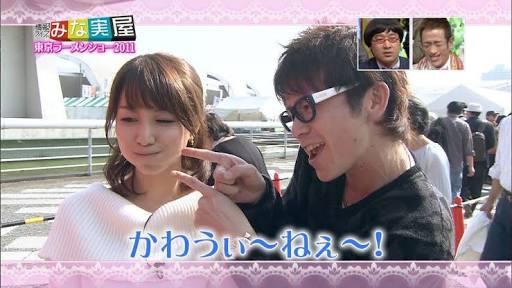 田中みな実、オリエンタルラジオ・藤森慎吾から別れ話…「私がいたらないことが多かった」