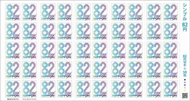 シンプルすぎるだろ! 数字の「82」がメインデザインの切手が登場 送る場面を選びません