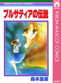 プルサティアの伝説(完結) - 漫画(マンガ)・電子書籍 | BookLive!