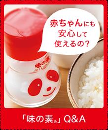 味の素 使ってますか?