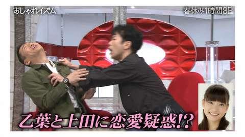 上田晋也と乙葉に交際報道あった?藤井隆強烈ツッコミ「この野郎!」