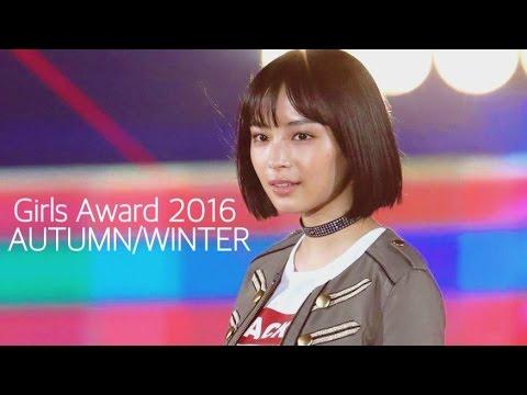 【Girls Award 2016】広瀬すず 飯豊まりえ 江野沢愛美 - YouTube