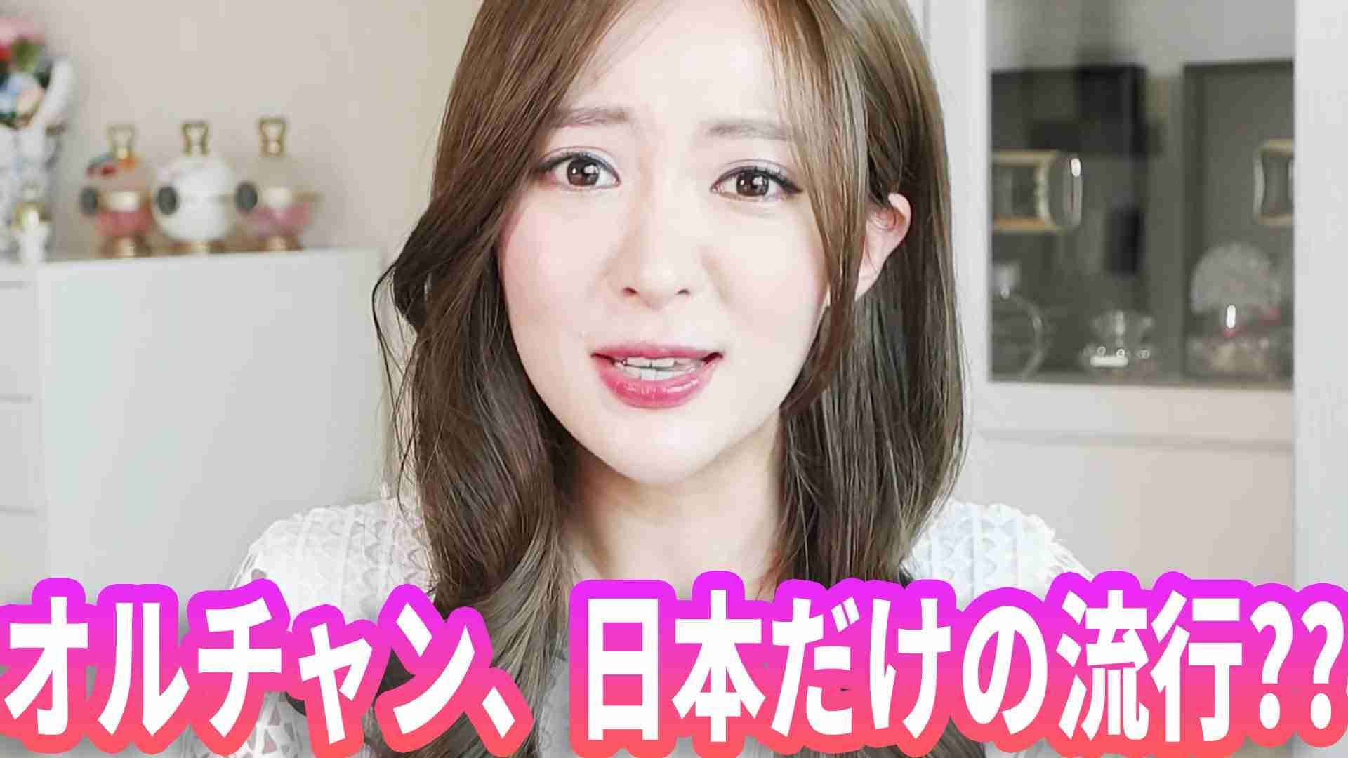 韓国でオルチャンは実はそんなに流行ってない?? - YouTube
