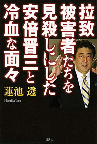 北朝鮮による日本人拉致事件をめぐる安倍晋三の嘘と隠蔽工作 - 読む・考える・書く